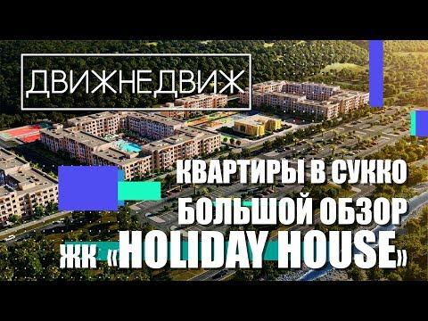 Квартиры в Сукко, большой обзор ЖК HOLIDAY HOUSE!!!