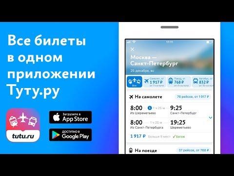 Как купить билет онлайн на самолет, поезд или автобус в одном приложении Туту.ру