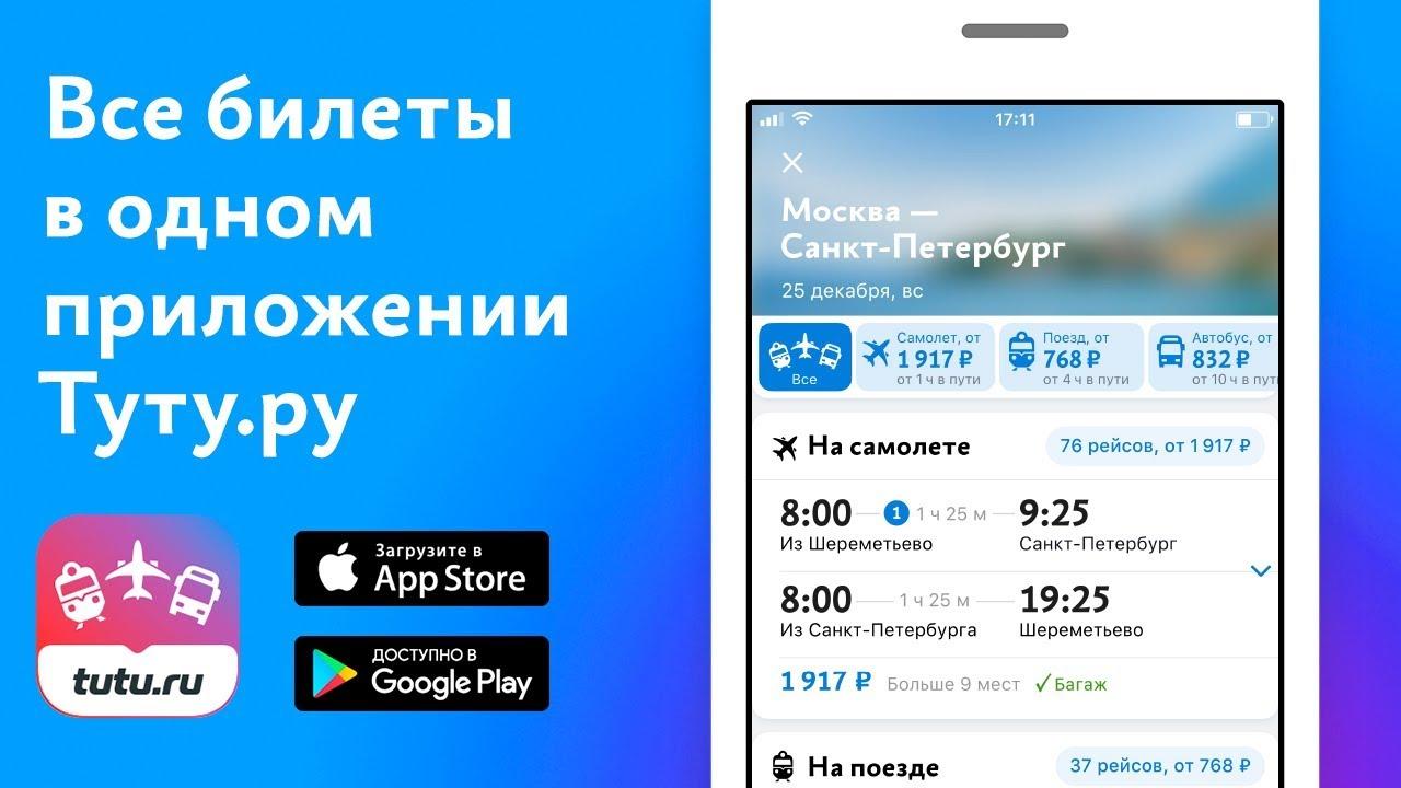 Москва сочи билеты на туту ру на самолет стоимость билета омск питер самолет