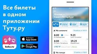 Как купить билет онлайн на самолет, поезд или автобус в одном приложении Туту.ру(, 2018-01-09T13:16:53.000Z)