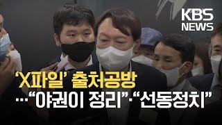 """'X파일' 출처공방…""""야권이 정리""""·""""선동정치"""" / K…"""