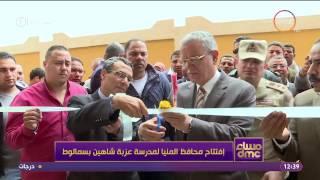مساء dmc - إفتتاح محافظ المنيا لمدرسة عزبة شاهين بسمالوط