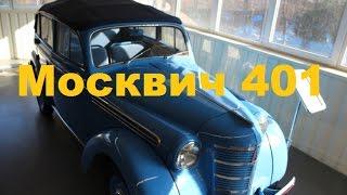 Москвич 401 Гараж Януковича(Москвич-401 — усовершенствованная версия Москвича 400, выпускавшаяся с 1954 по 1956 год. Советский автомобиль..., 2016-03-10T06:31:40.000Z)