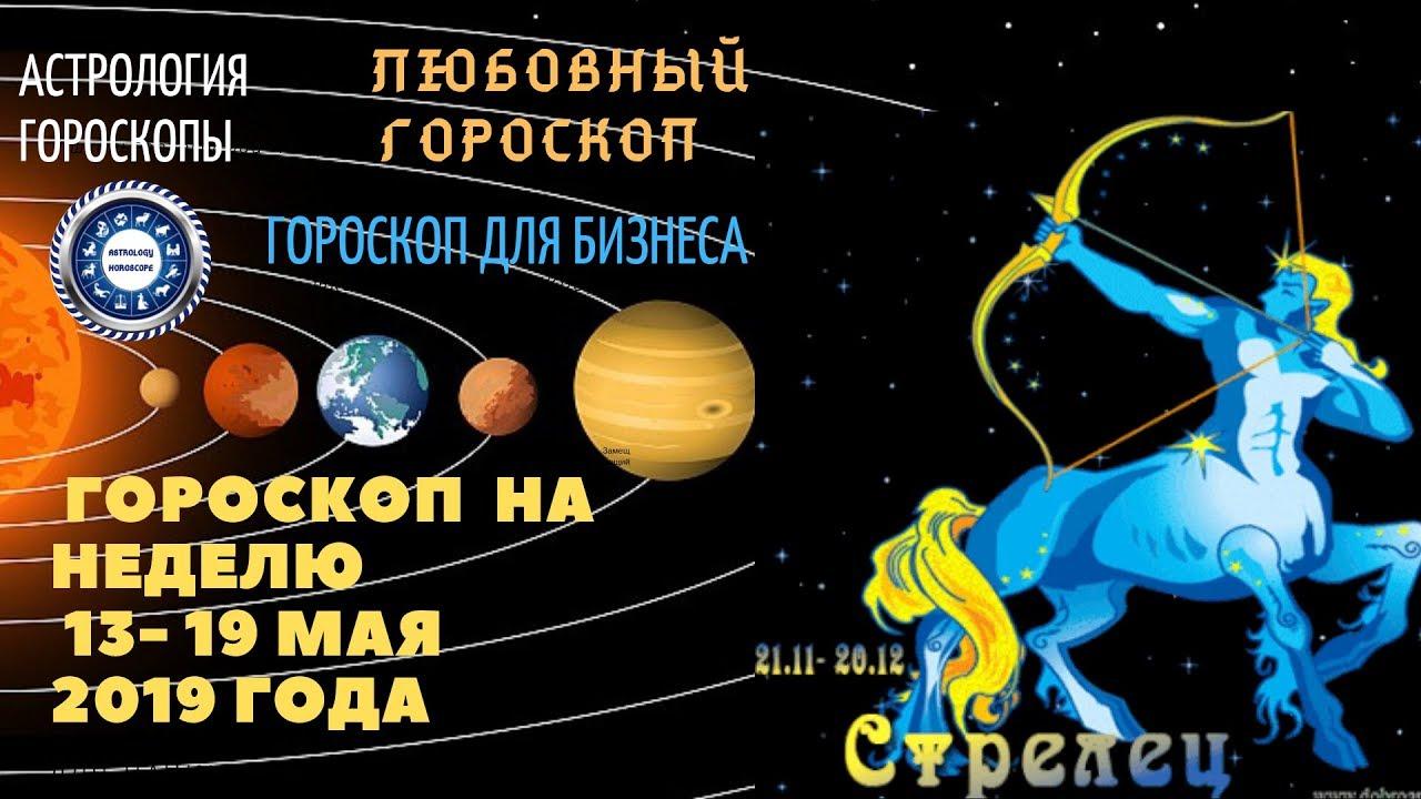 Стрелец. Гороскоп на неделю с 13 по 19 мая 2019. Любовный гороскоп. Гороскоп для бизнеса.