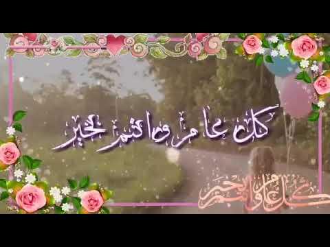افخم شيلة العيد 2020 باسم ام عبدالله L مرحبا عند ام عبدالله والفرح ماهو بعادي Youtube