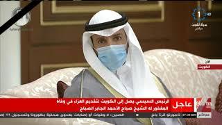 هذا الصباح   الرئيس السيسي يصل الكويت لتقديم العزاء في وفاة الشيخ صباح الأحمد الجابر الصباح
