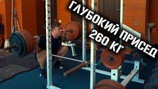Глубокий присед 260 килограммов