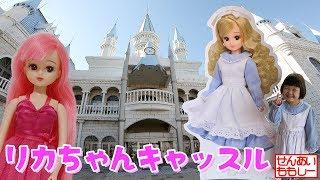 リカちゃんキャッスル Licca Castle thumbnail