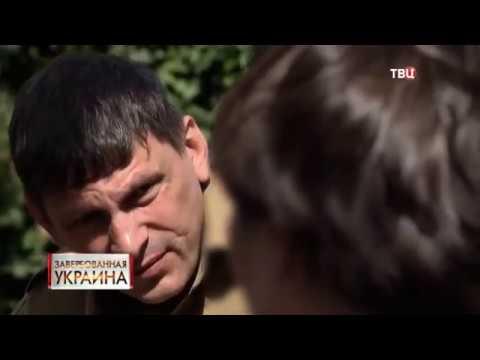 Завербованная Украина. Линия защиты