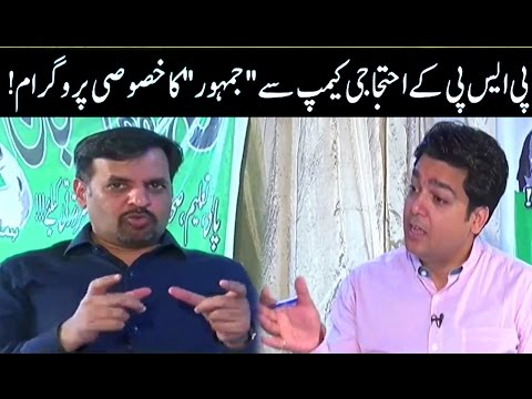 Mustafa Kamal (PSP) Exclusive Interview | Jamhoor 12 April 2017