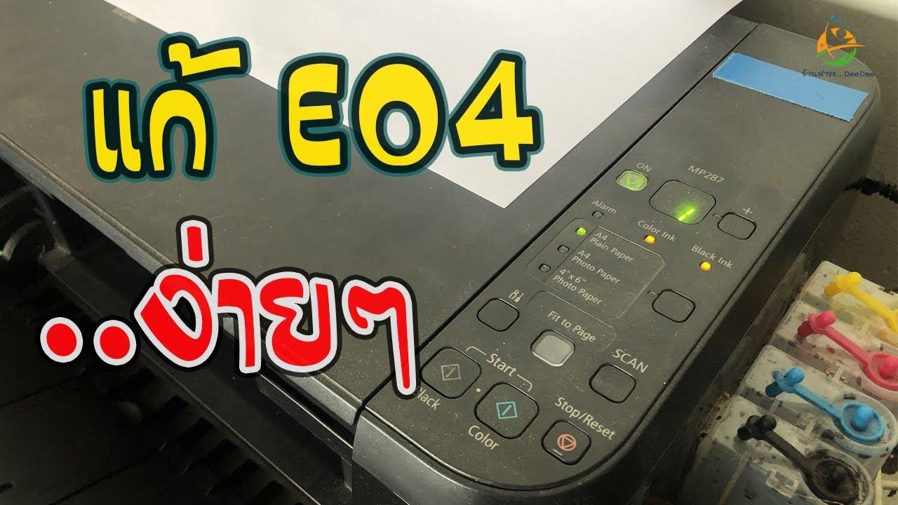 Download แก้ปัญหาเครื่องพิมพ์ขึ้น E04 ง่ายๆ