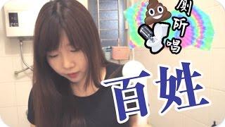 廁所唱《百姓》吳業坤 cover | Jil Ting