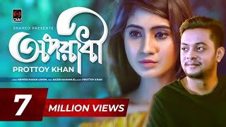 Oporadhi  PROTTOY KHAN  Nazir Mahamud  Music Video  New Song 2018