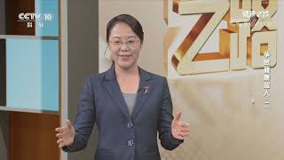 《健康之路》 20200502 争做健康超人(二)| CCTV科教