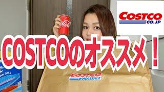 【COSTCO購入品】買ってお得なものは?
