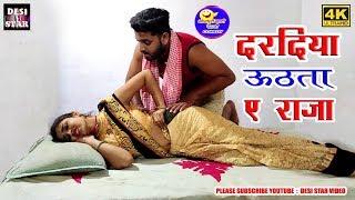 Comedy Video / Daradiya Uthata A Raja /दरदिया ऊठता ए राजा / Priti Raj