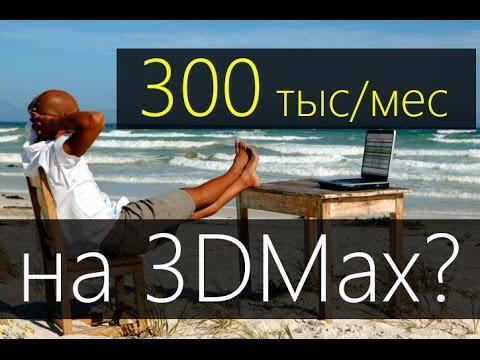 300 тыс/месяц на 3DMax?