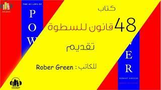 كتاب 48 قانون للسطوة - تقديم
