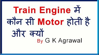 Why is AC Motor used in electric train engine? -  in Hindi