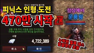 [원재] 리니지M - 여포왕 피닉스 인형 뽑기 470만 다이아 출발!! 지난번 생략된 칠흑 데스 칼질 영상 …