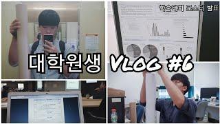 한의대 대학원생 Vlog | 학술대회 포스터 발표, 후…
