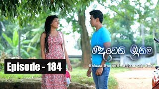 Deweni Inima | Episode 184 19th October 2017 Thumbnail