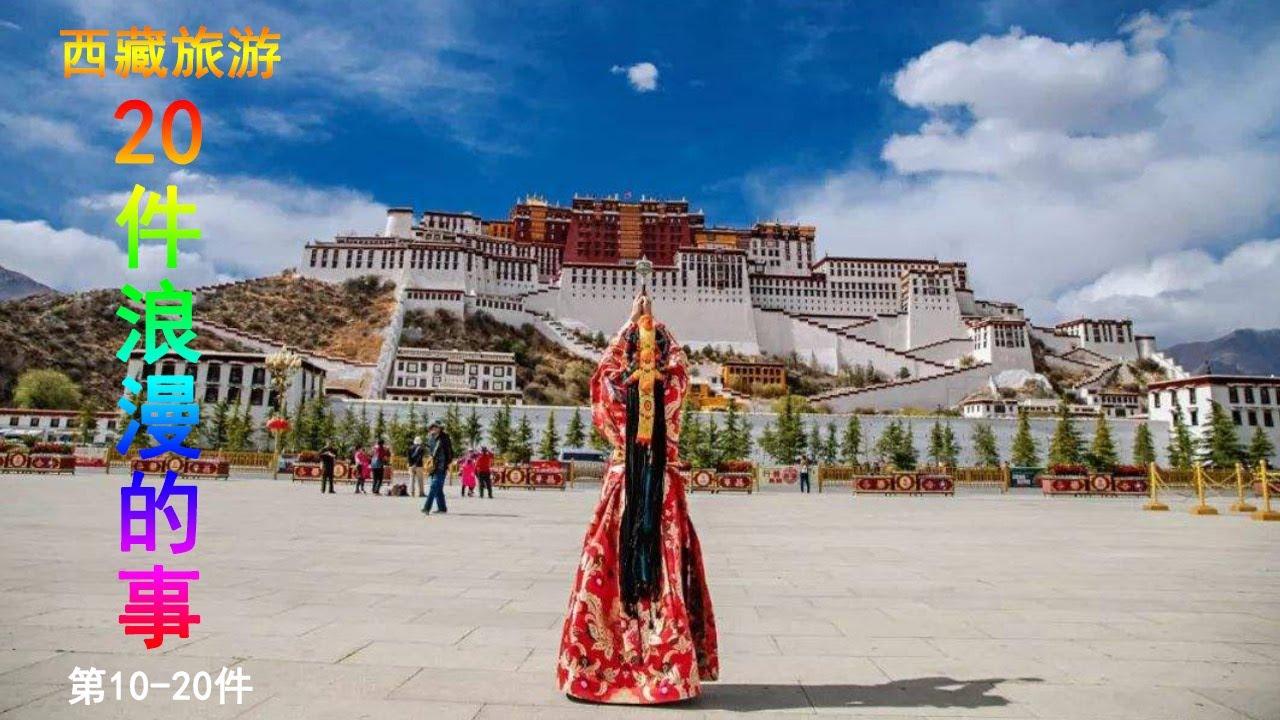 去西藏旅游,不得不做的20件浪漫的事(第十到第二十)