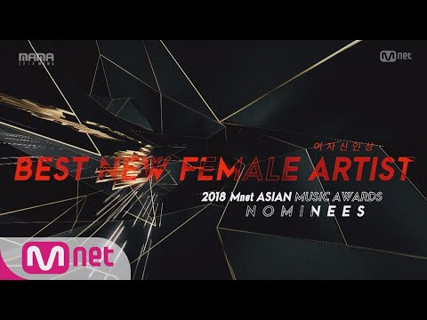 [2018 MAMA] Best New Female Artist Nominees
