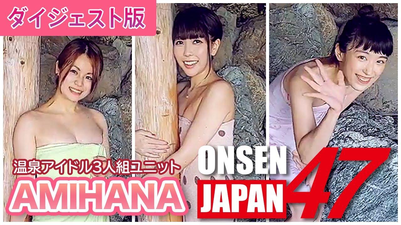 【ONSEN JAPAN 47 ダイジェスト版】温泉アイドル3人組ユニット「AMIHANA」が行く「横浜藤よし伊豆店」