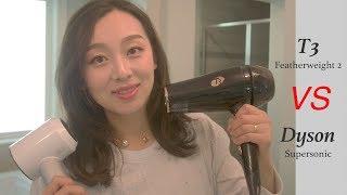 吹风机选哪个?DYSON VS T3顺便分享我的吹发护发