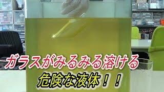 【実験131】ガラスを溶かす液体にコップを入れてみた / 米村でんじろう[公式]/science experiments/屈折