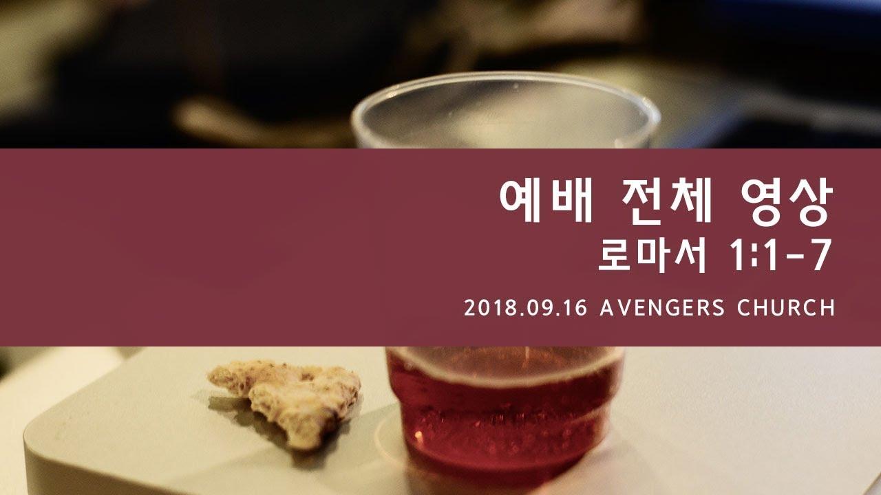 2018.09.16 예배 전체 영상 | 어벤져스 쳐치 (Avengers Church)  설교 본문 로마서 1:1-7