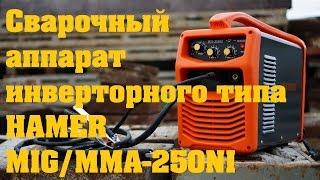 Полуавтоматический сварочный аппарат инверторного типа HAMER MIG/MMA-250NI
