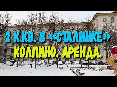 Снять квартиру в Колпино   Колпино   Аренда   Квартира на пр. Ленина