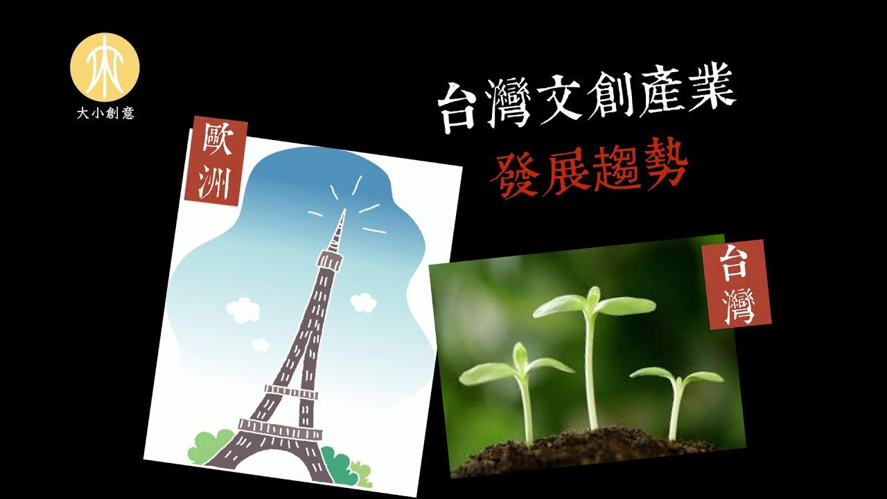 文化創意與經營4-2 臺灣文創產業發展趨勢 - YouTube