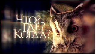 Что Где Когда Летняя серия игр  Финал 28 06 2015 Команда Виктора Сиднева