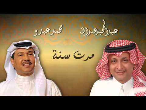 عبدالمجيد عبدالله - محمد عبده - مرت سنة (النسخة الاصلية)   2011