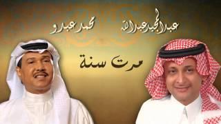 عبدالمجيد عبدالله - محمد عبده - مرت سنة (النسخة الاصلية) | 2011