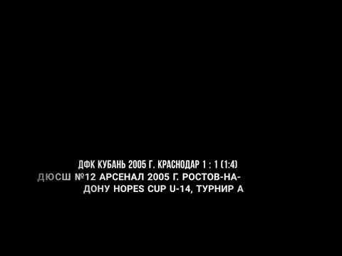 ДФК Кубань 2005 г. Краснодар 1 : 1 (1:4) ДЮСШ №12 Арсенал 2005 г. Ростов-на-Дону Hopes Cup U-14, Тур