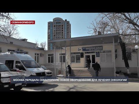 НТС Севастополь: Севастополь получил новое оборудование для лечения онкологии