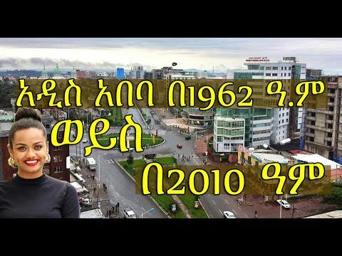Current Situation in Ethiopia  Addis Ababa City Vs Old times