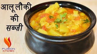 Aloo Lauki Ki Sabzi | लौकी आलू की सब्जी | Ghiya Aloo Ki Sabji | Quick and Easy Bottle Gourd Recipe