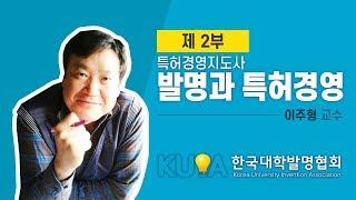 [한국대학발명협회] 특허경영지도사 직무교육 2부