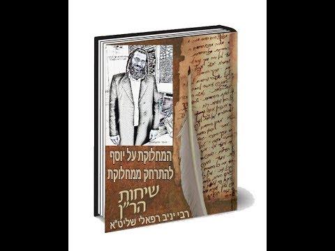 *המחלוקת על יוסף התבודדות והתחזקות* עפ''י:תורת ברסלב רבי יניב רפאלי שליט''א