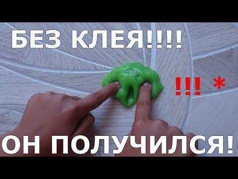 Лизун без клея без тетрабората слайм из шампуня No glue slime