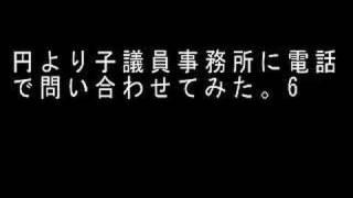 『ニコニコ動画』円より子議員事務所に電話で問い合わせてみた。6