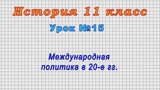 История 11 класс (Урок№15 - Политическое развитие в 60-х – 80х гг.)