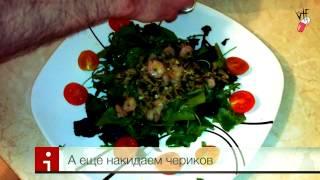 Twismak | Салат с травками мидиями и креветками