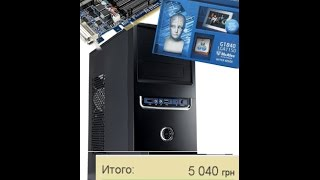 Сборка мощного ПК на Intel G1840 за 5000 грн(До 250$).Ноябрь(Процессор: http://hard.rozetka.com.ua/intel_celeron_g1840_box/p753989/ Видеокарта: http://hard.rozetka.com.ua/gigabyte_gv-n610-1gi/p372515/ Жесткий ..., 2015-11-09T07:12:34.000Z)