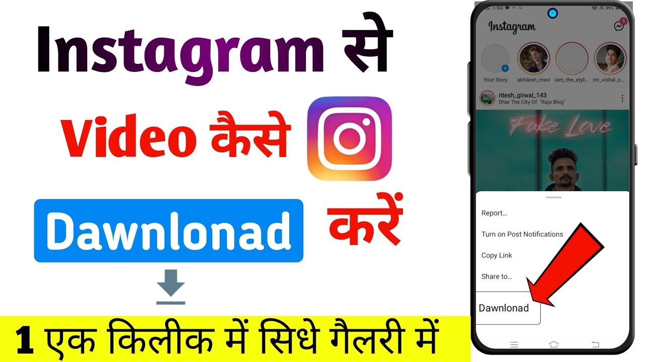 Download How to dawnlonad instagram videos download kaise kare | instagram reels dawnlonad kaise kare